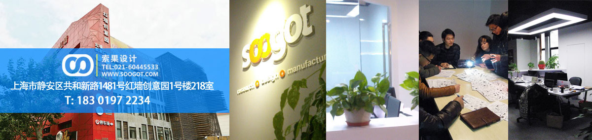 索果设计联系方式 上海索果工业产品设计有限公司介绍